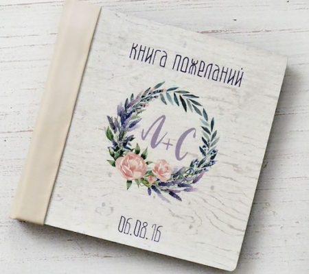 свадебная книга Hand Made, фото