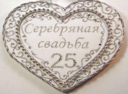 Серебряная свадьба, 25 лет