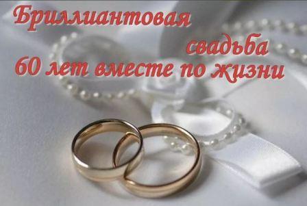 Бриллиантовая свадьба, 60 лет